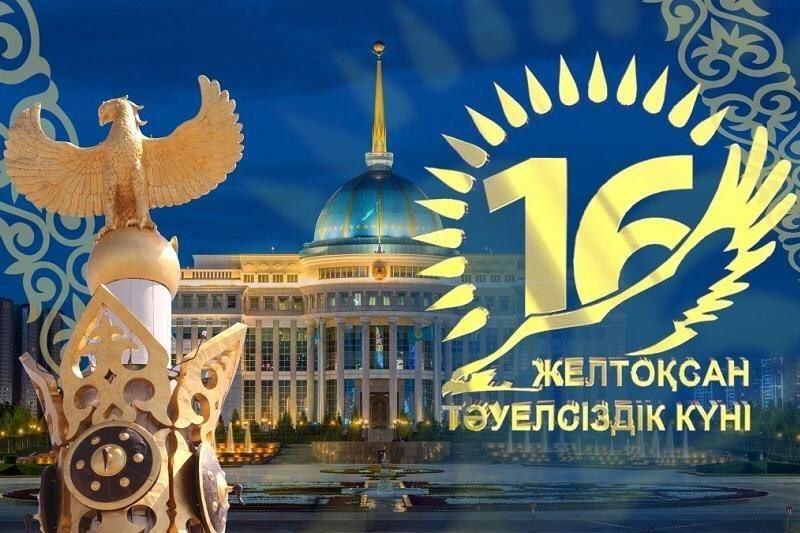 Лидеры иностранных государств поздравляют Казахстан с Днем Независимости
