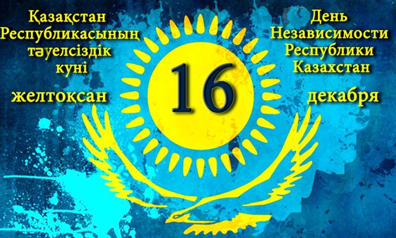 Сегодня в Казахстане отмечают День независимости