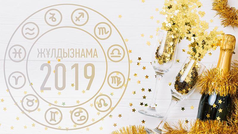 2019 жылға арналған жұлдыз жорамалы