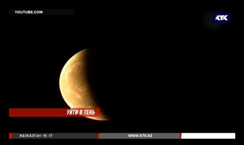 Казахстанцы увидят кровавую Луну