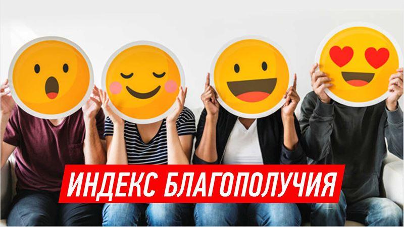 Индекс благополучия: насколько счастливы казахстанцы