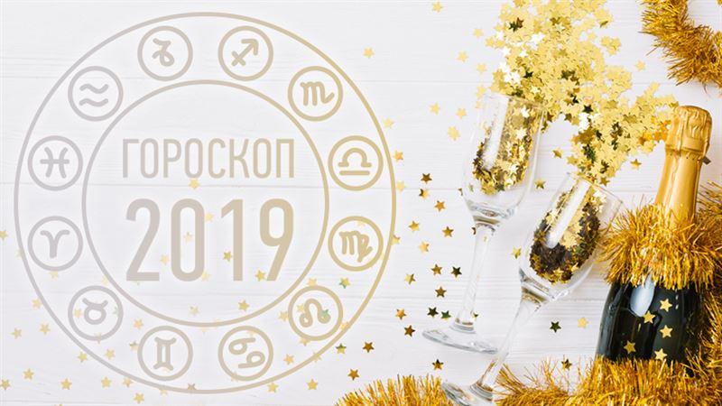 Зодиакальный гороскоп на 2019 год