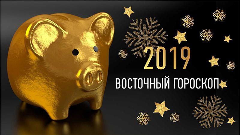 Что нам готовит 2019 год? Восточный гороскоп