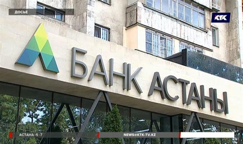 Вопрос о ликвидации «Банка Астаны» решится в январе