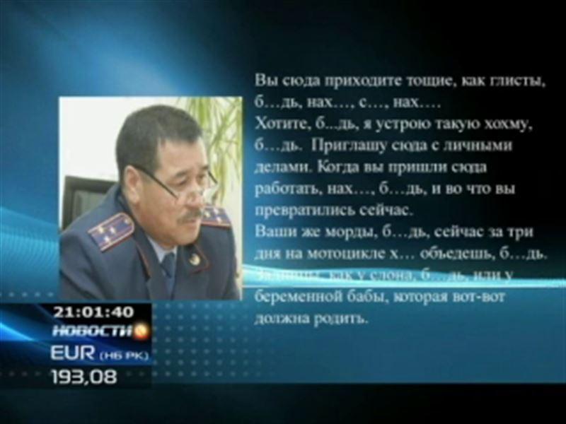 Новый скандал с участием казахстанских силовиков
