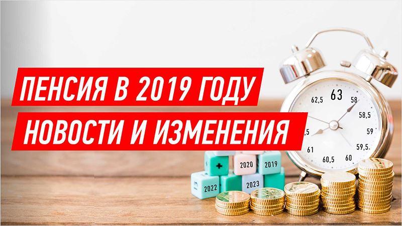 Пенсия в 2019: четыре важных изменения