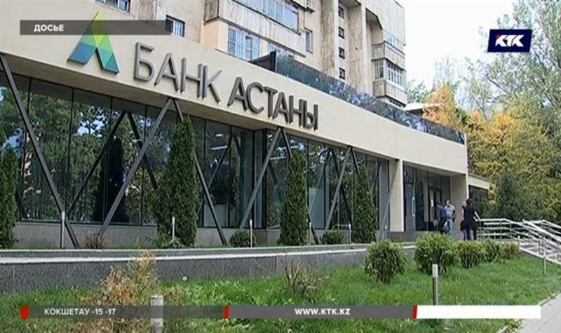 «Банк Астаны» официально ликвидирован