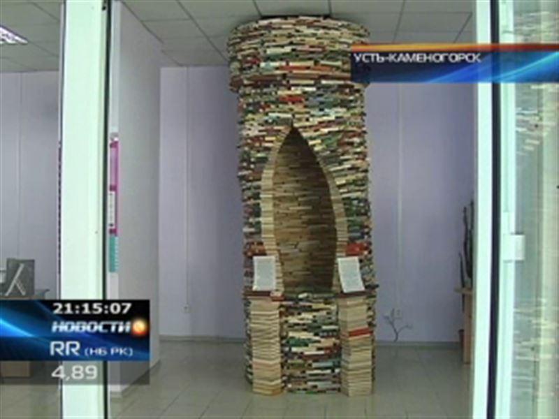 Башня из книг появилась в Усть-Каменогорске