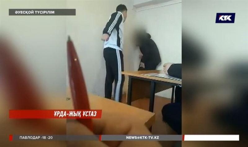Алматы облысында студенттерін жұдырықпен тәрбиелеген ұстаз жұмысынан шеттетілді