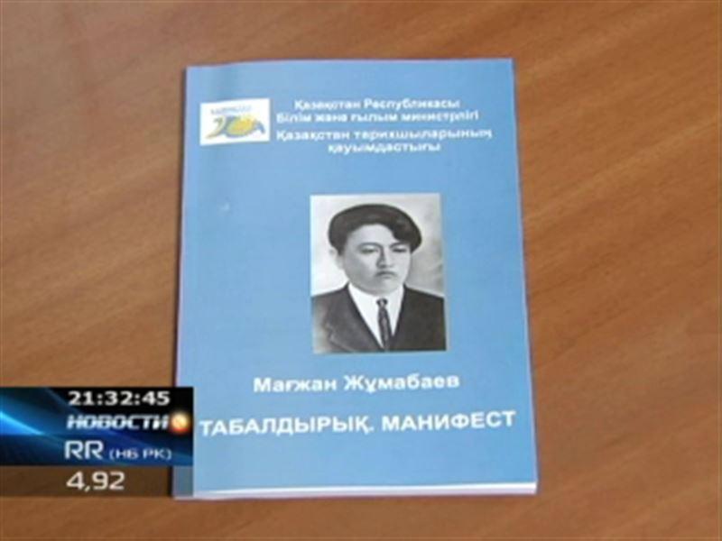 В Алматы вышел в свет манифест Магжана Жумабаева