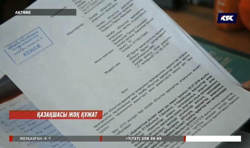 Ақтөбелік адвокат қазақ тілі үшінөз әріптестерін сотқа берді