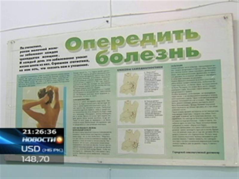 Казахстанские онкологи готовятся ко Дню открытых дверей