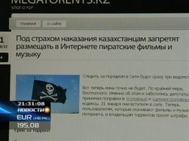 В казахстанском Интернете развернулась борьба против антипиратского законодательства