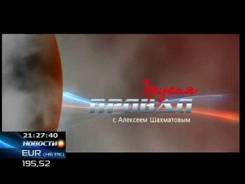«Другая правда»: самые шокирующие новости Казахстана