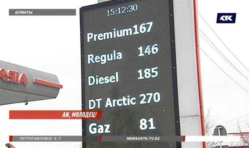 В Алматы неожиданно для всех упали цены на бензин