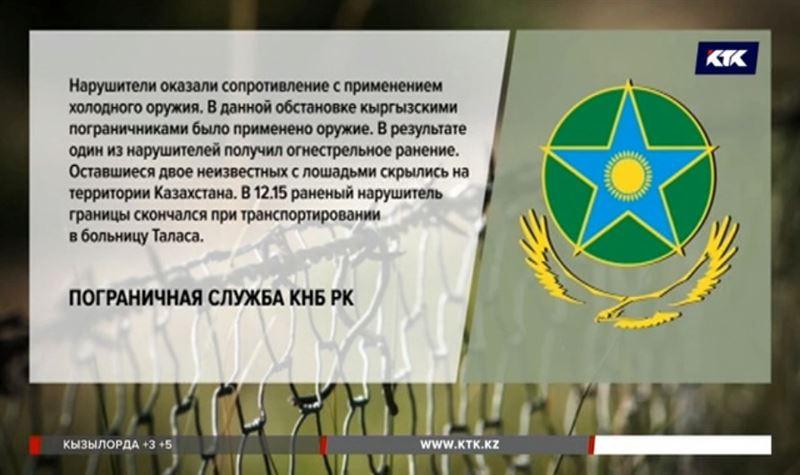 Кыргызские пограничники открыли огонь по казахстанцам-нарушителям