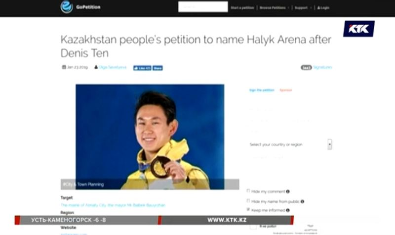 Чтобы ледовая арена получила имя Дениса Тена, нужно подписать петицию