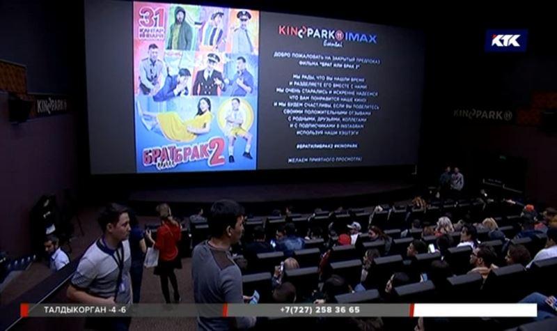 «Брат или брак-2» уже на больших экранах