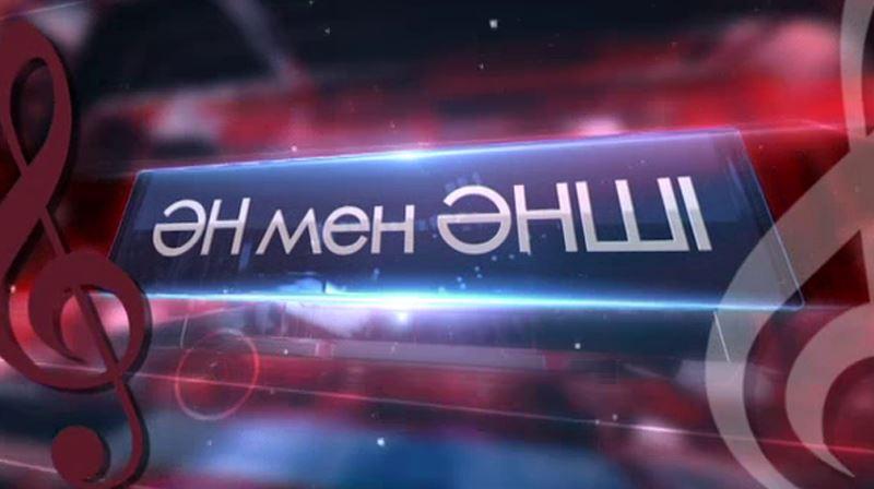 """""""ӘН МЕН ӘНШІ"""""""