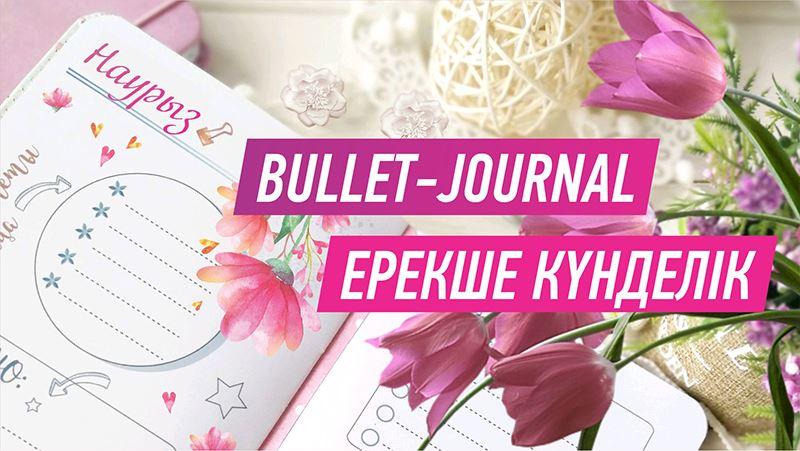 Bullet Journal – ерекше күнделік