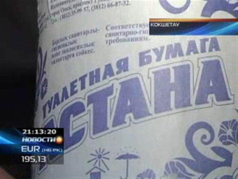 В Кокшетау в продаже появилась туалетная бумага «Астана»