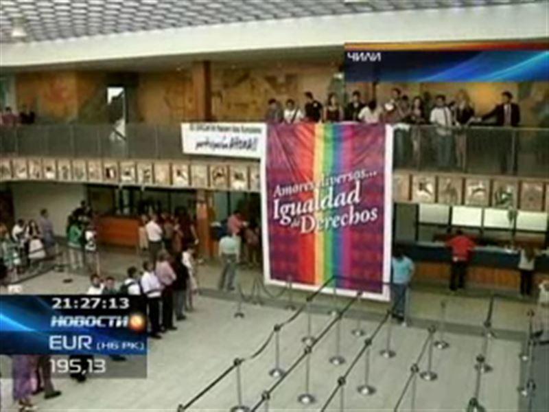 Чилийские гомосексуалисты отстаивали свои права в день святого Валентина.