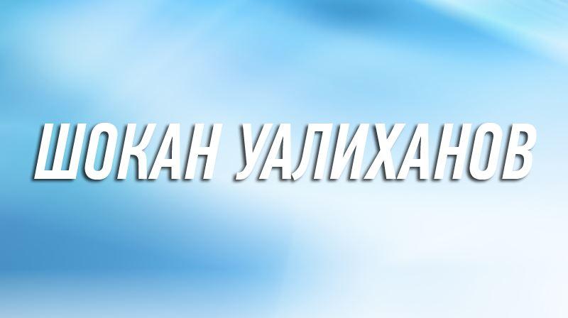 """""""ШОКАН УАЛИХАНОВ"""", документальный фильм"""