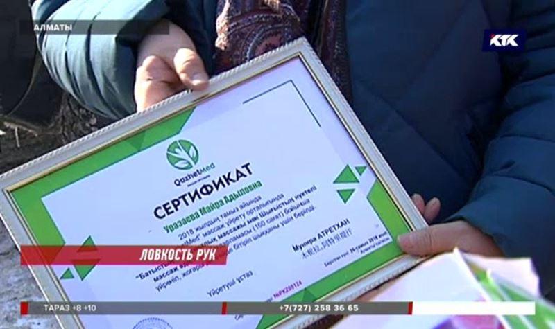 В 100 тысяч обошелся алматинцам-массажистам сертификат, который ничего не значит