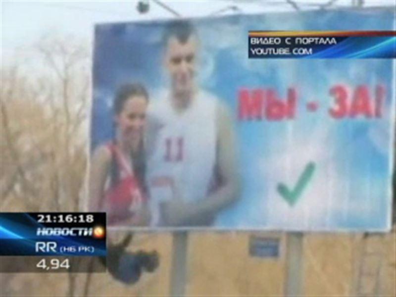В Актобе задаются вопросом: кто повесил баннер с изображением Прохорова?