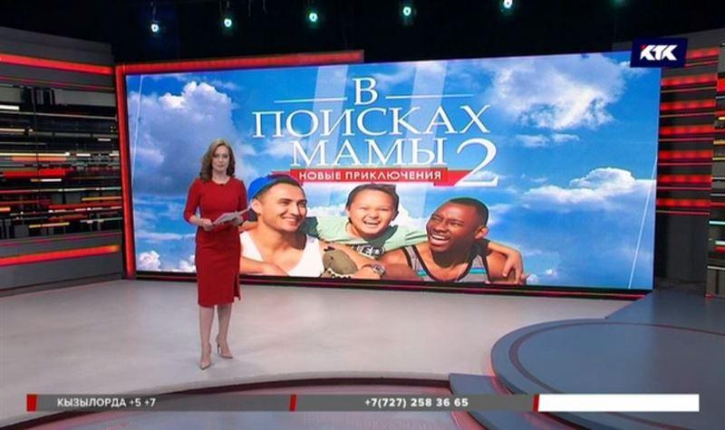 «В поисках мамы-2» выходит на большой экран