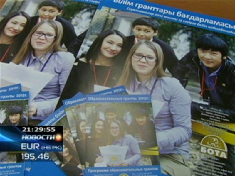 Получить высшее образование поможет общественный фонд «Бота»