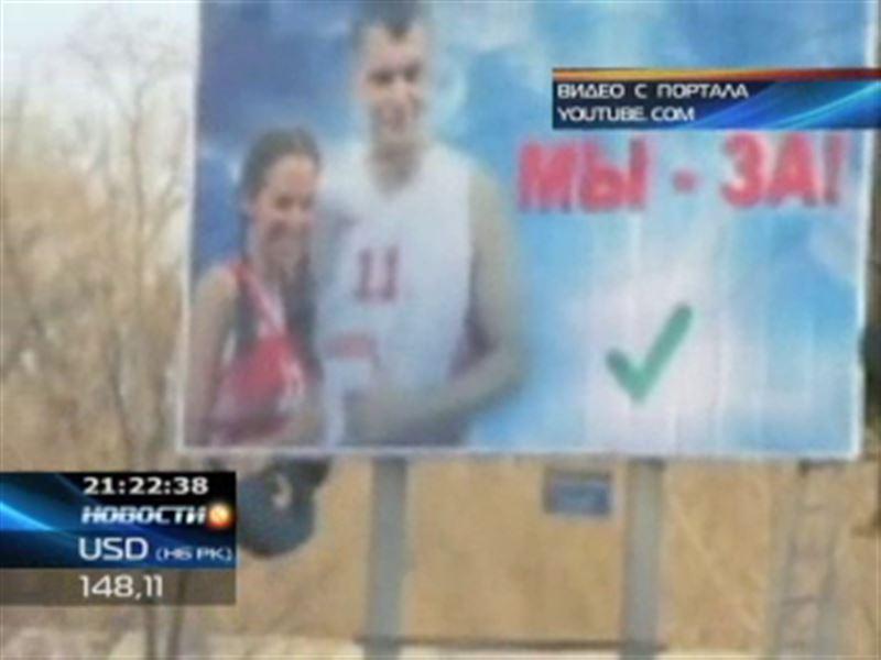 Задержали актюбинца, который  повесил баннер с изображением Прохорова