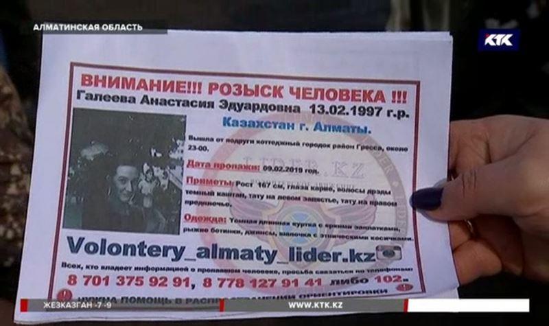 В Алматинской области уже неделю ищут пропавшую девушку