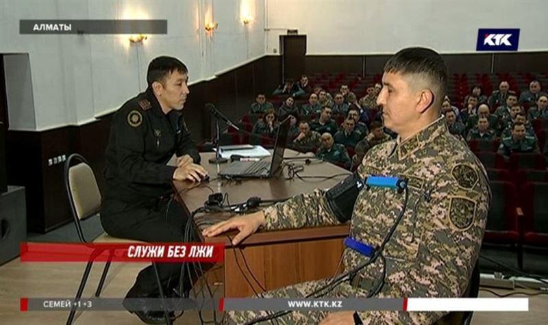 Алматинских военных проверяют на детекторе лжи