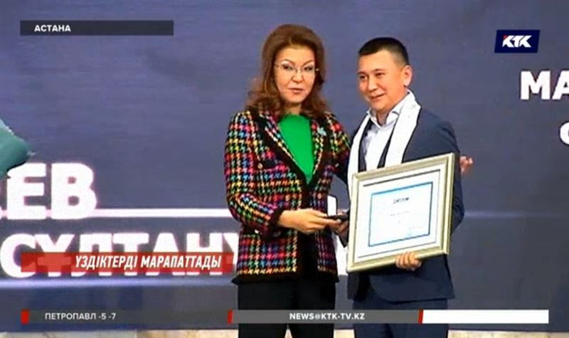 Дариға Назарбаева ерекше көзге түскен жастарды марапаттады