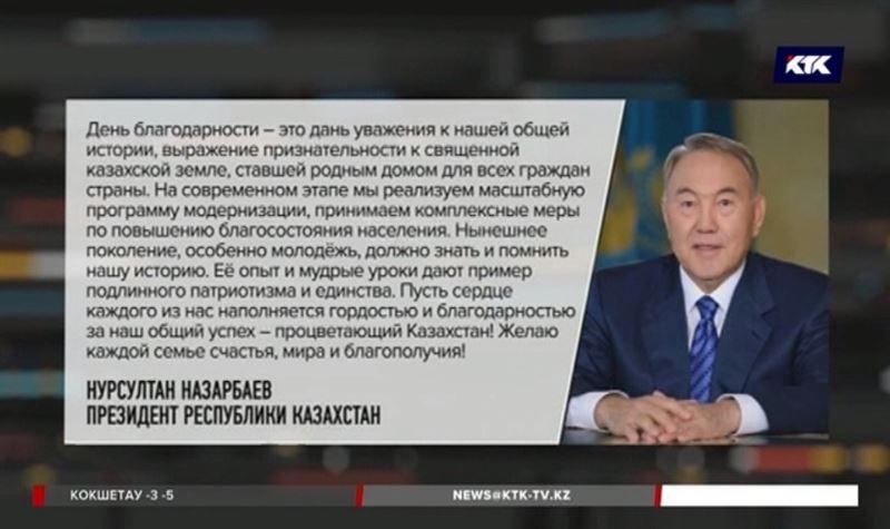 С Днём благодарности казахстанцев поздравил президент