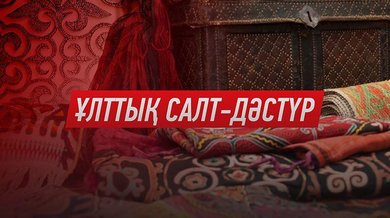 Қазақ – қызды аса аялаған, күткен халық