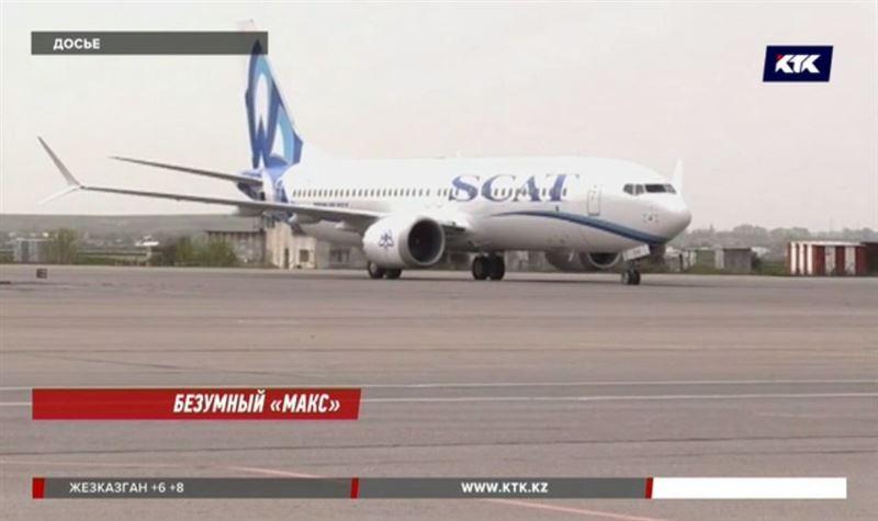 Единственный в Казахстане Boeing 737 MAX8 теперь тоже не летает