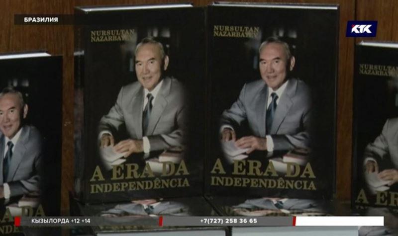 Фонд Первого Президента презентовал книгу Назарбаева на португальском