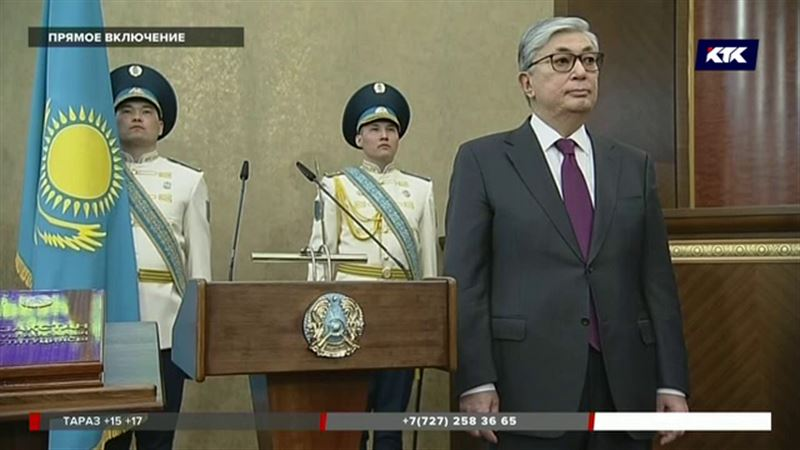 Касым-Жомарт Токаев официально вступил в должность президента