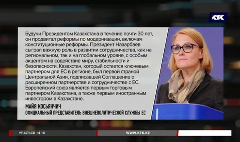 «Сыграл важную роль» - в Евросоюзе говорят о Назарбаеве