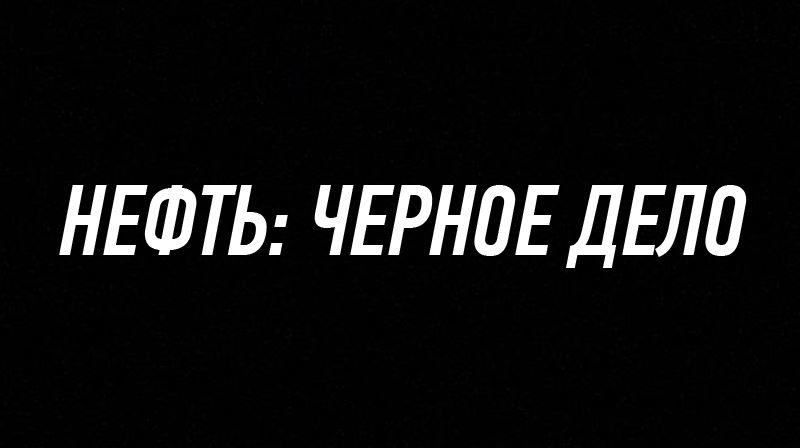 """""""НЕФТЬ: ЧЕРНОЕ ДЕЛО"""", документальный фильм"""