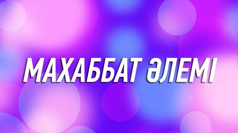 """""""МАХАББАТ ӘЛЕМІ"""""""