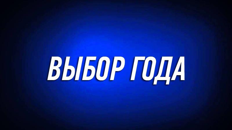 """""""ВЫБОР ГОДА"""" документальный фильм"""