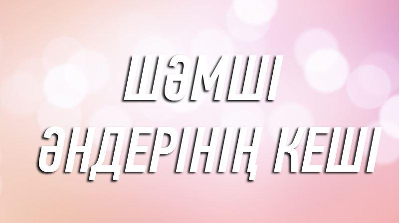 """""""ШӘМШІ ӘНДЕРІНІҢ КЕШІ"""", ән-шашу. Тұсаукесер!"""
