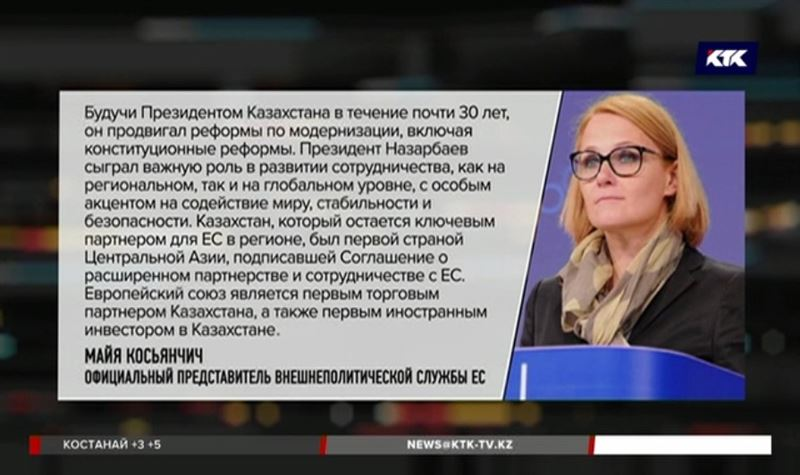 «Он продвигал реформы по модернизации» - Евросоюз о роли Назарбаева в истории