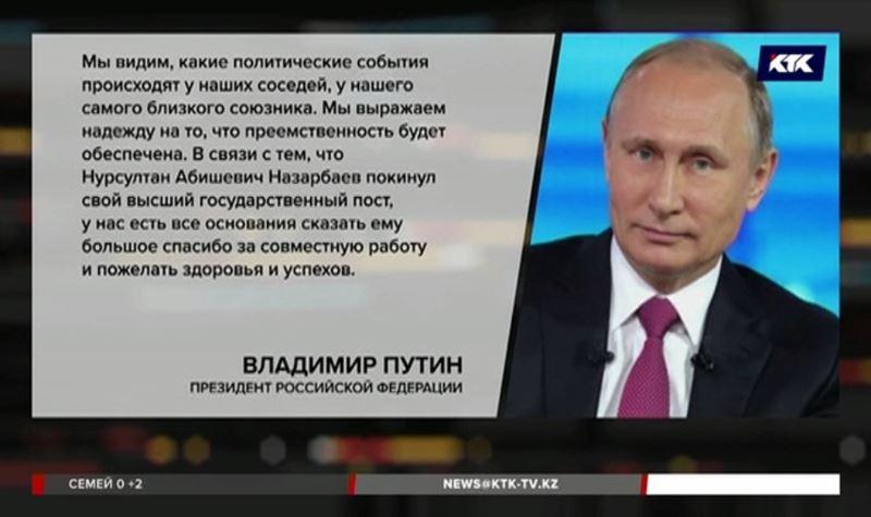 Владимир Путин поблагодарил Нурсултана Назарбаева