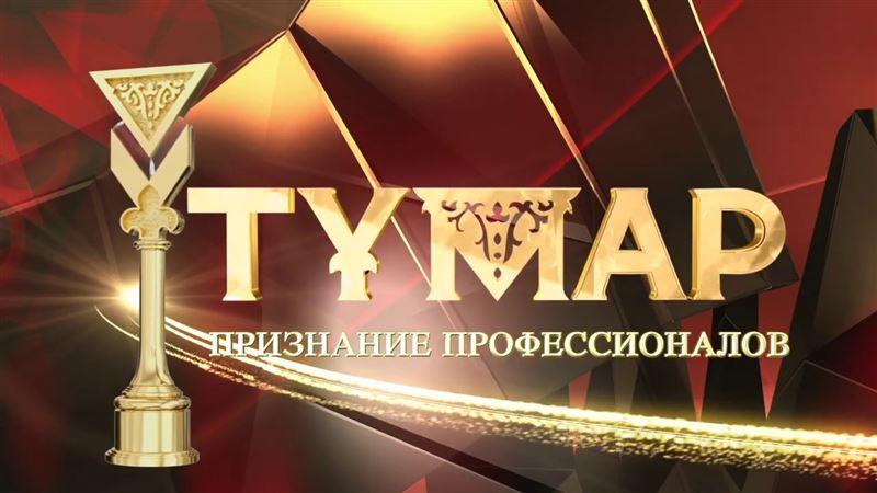 Телеканал «КТК» стал обладателем премии «Тұмар»
