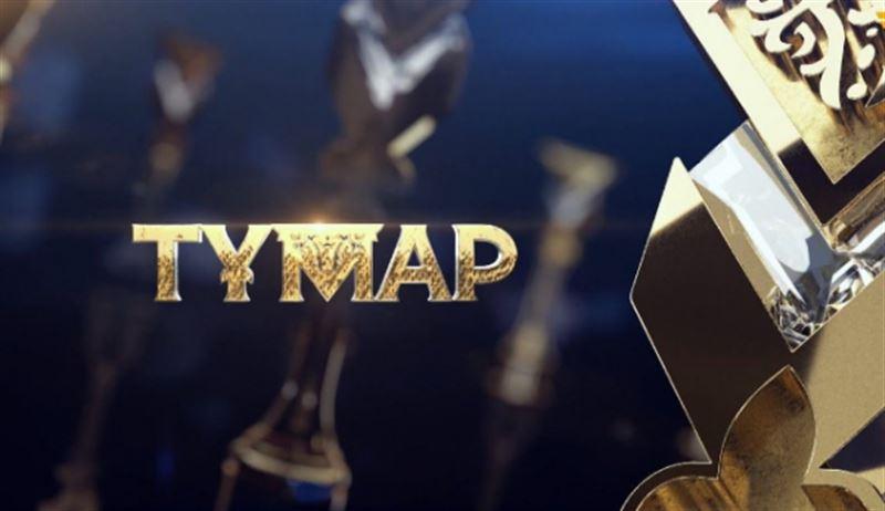 КТК телесериалы «Тұмар» ұлттық байқауында жеңімпаз атанды