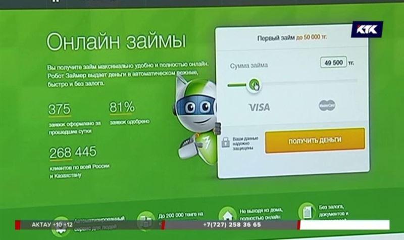 Нацбанк предупредил казахстанцев, занимающих деньги онлайн
